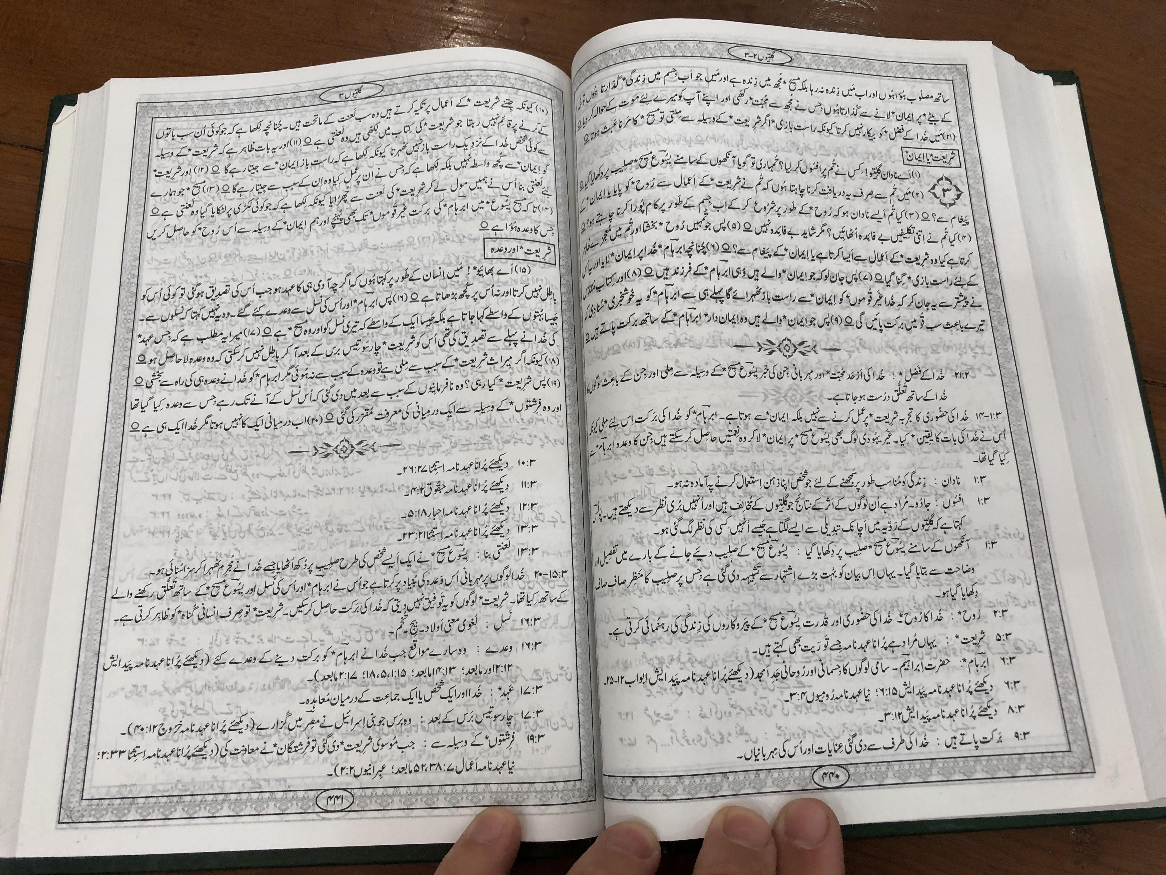 urdu-study-new-testament-2nd-edition-a-real-study-new-testament-pakistan-bible-society-2012-12-.jpg