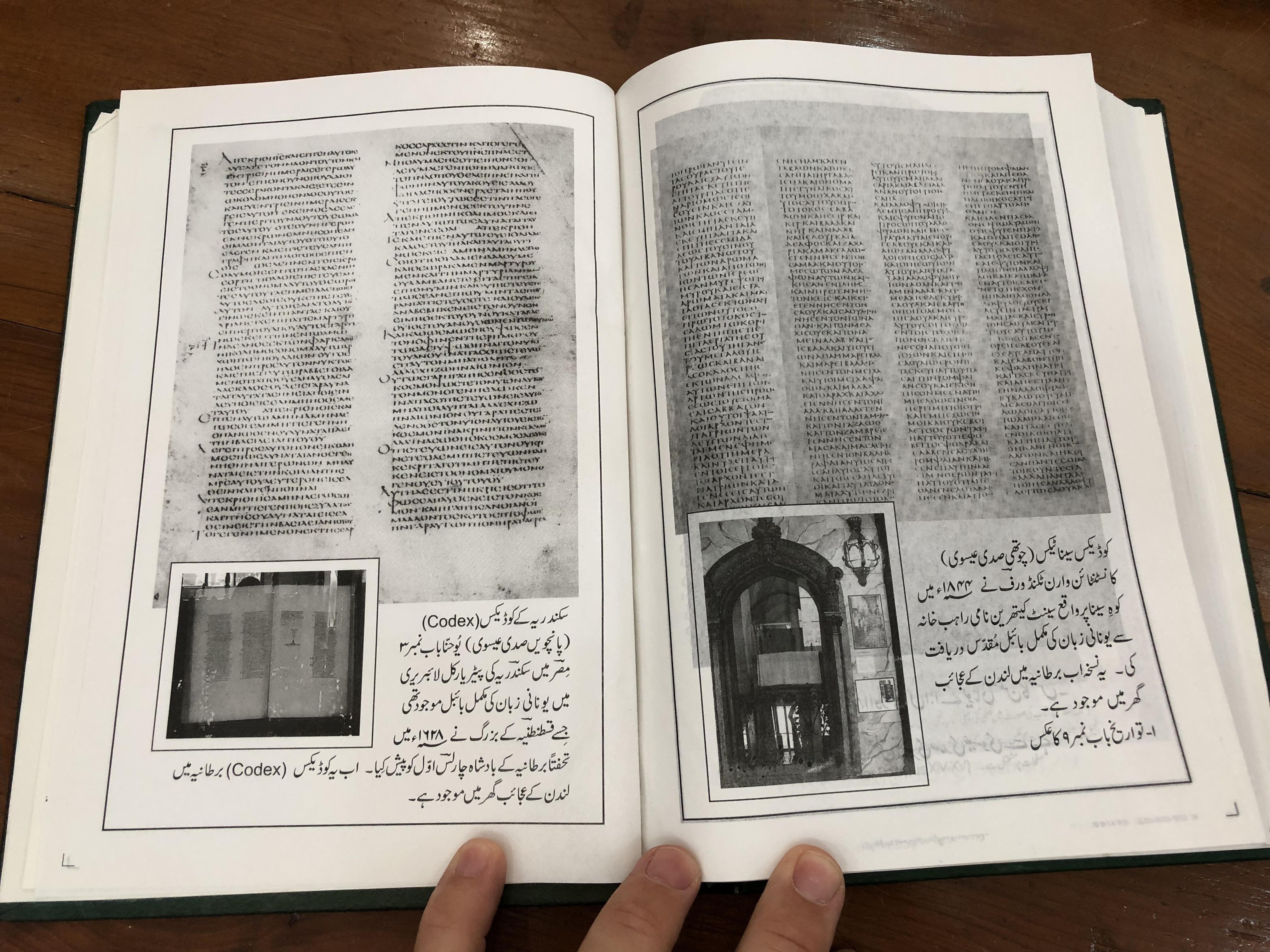 urdu-study-new-testament-2nd-edition-a-real-study-new-testament-pakistan-bible-society-2012-15-.jpg