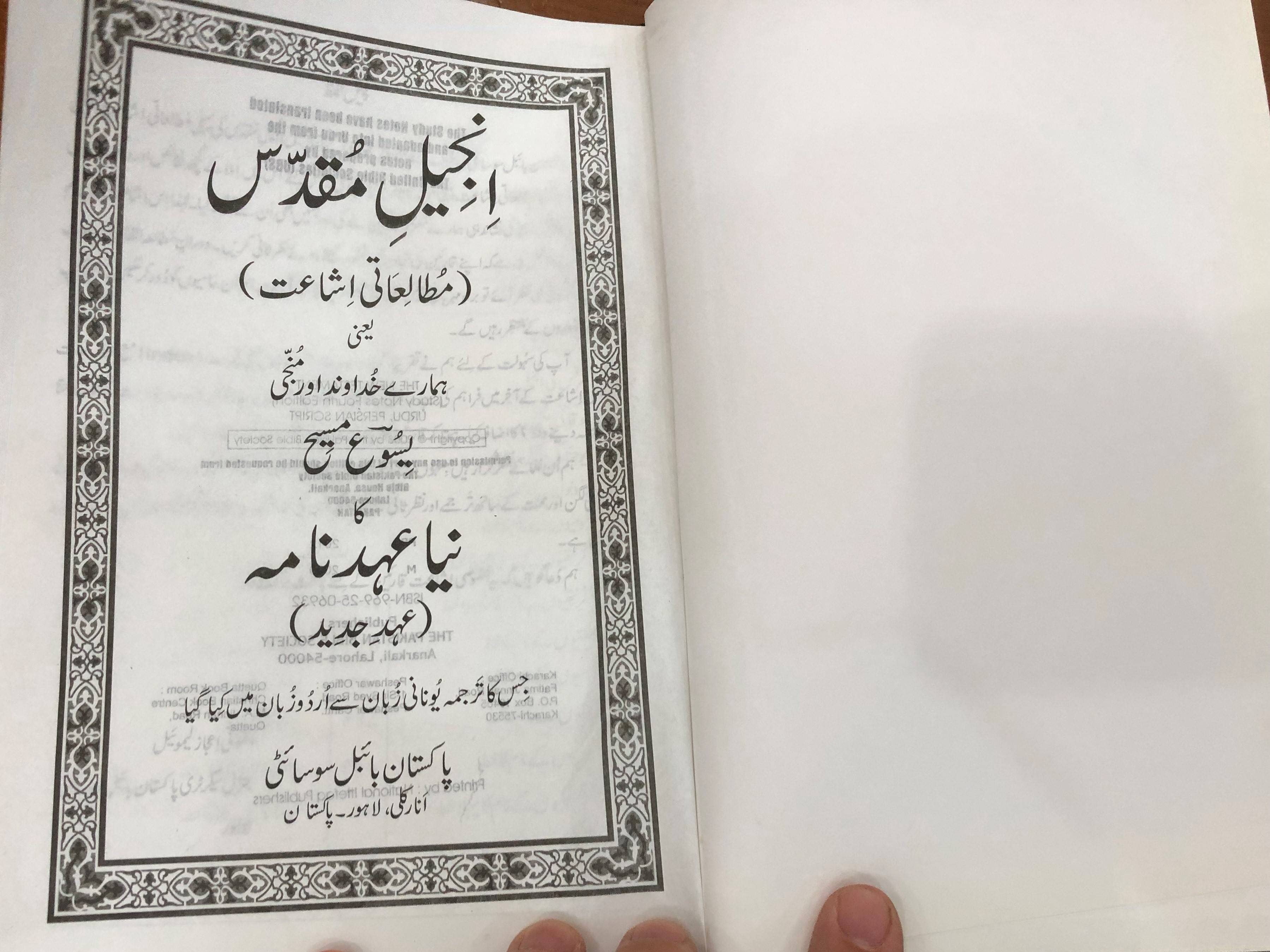 urdu-study-new-testament-2nd-edition-a-real-study-new-testament-pakistan-bible-society-2012-5-.jpg