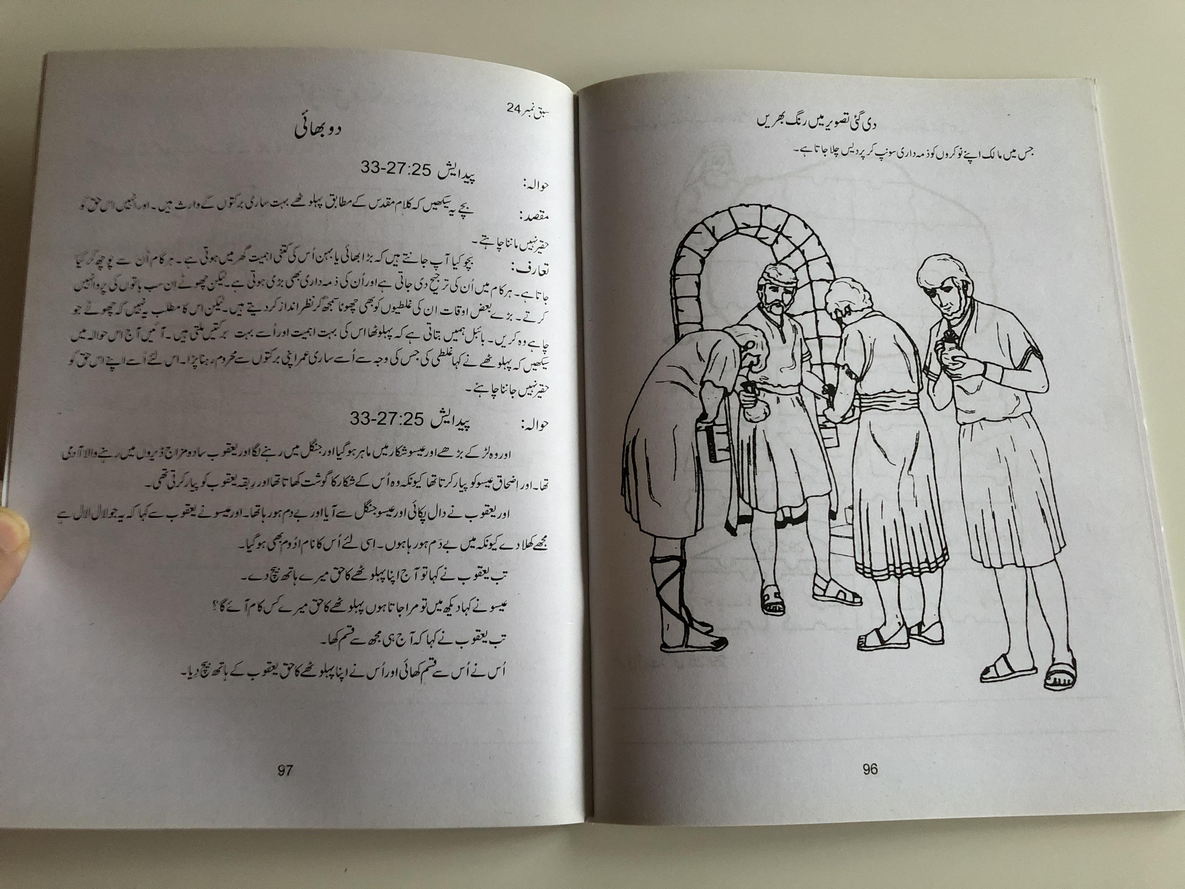 urdu-sunday-school-reading-book-2-class-2-new-readers-portion-10.jpg