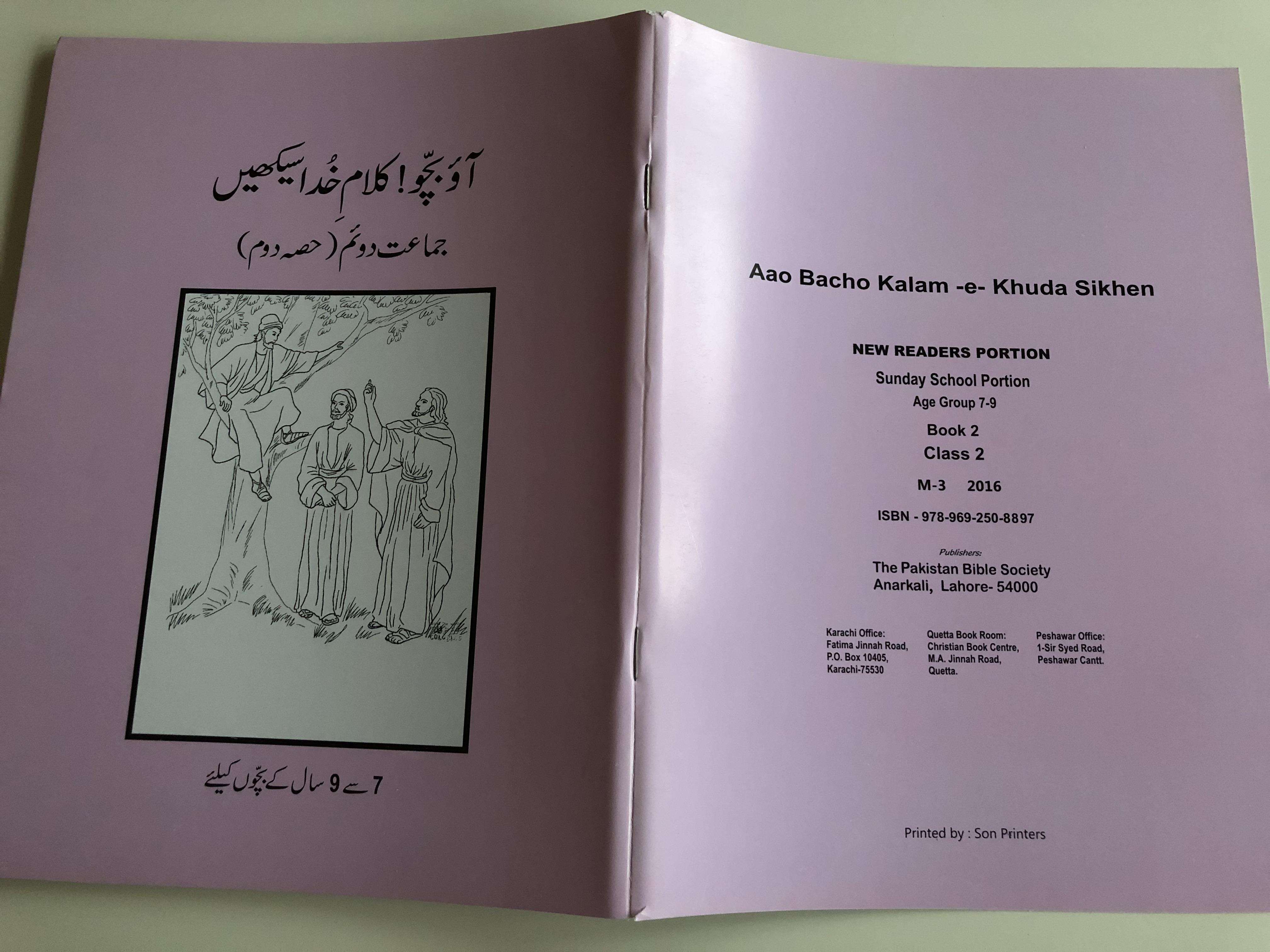 urdu-sunday-school-reading-book-2-class-2-new-readers-portion-13.jpg