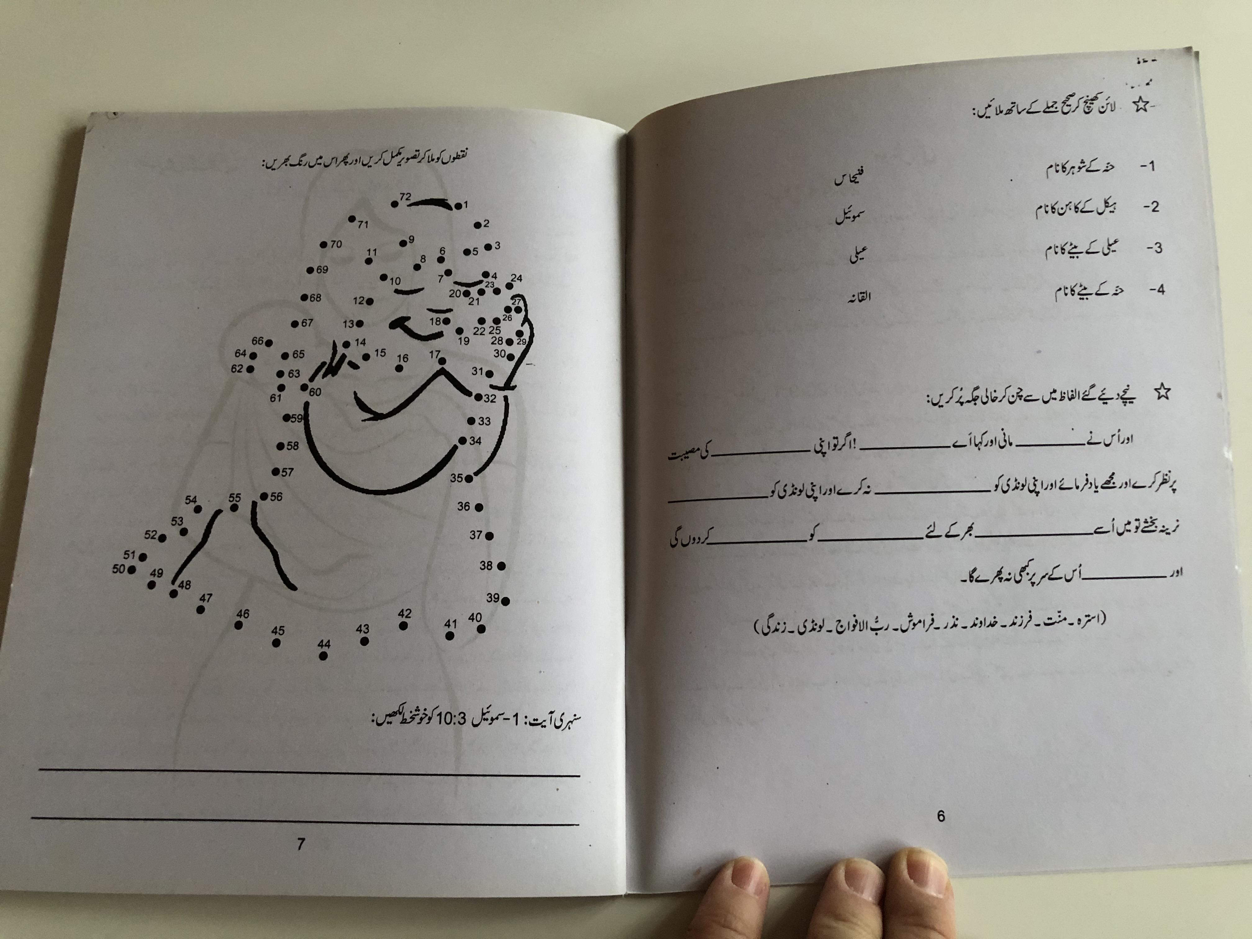 urdu-sunday-school-reading-book-2-class-2-new-readers-portion-4.jpg