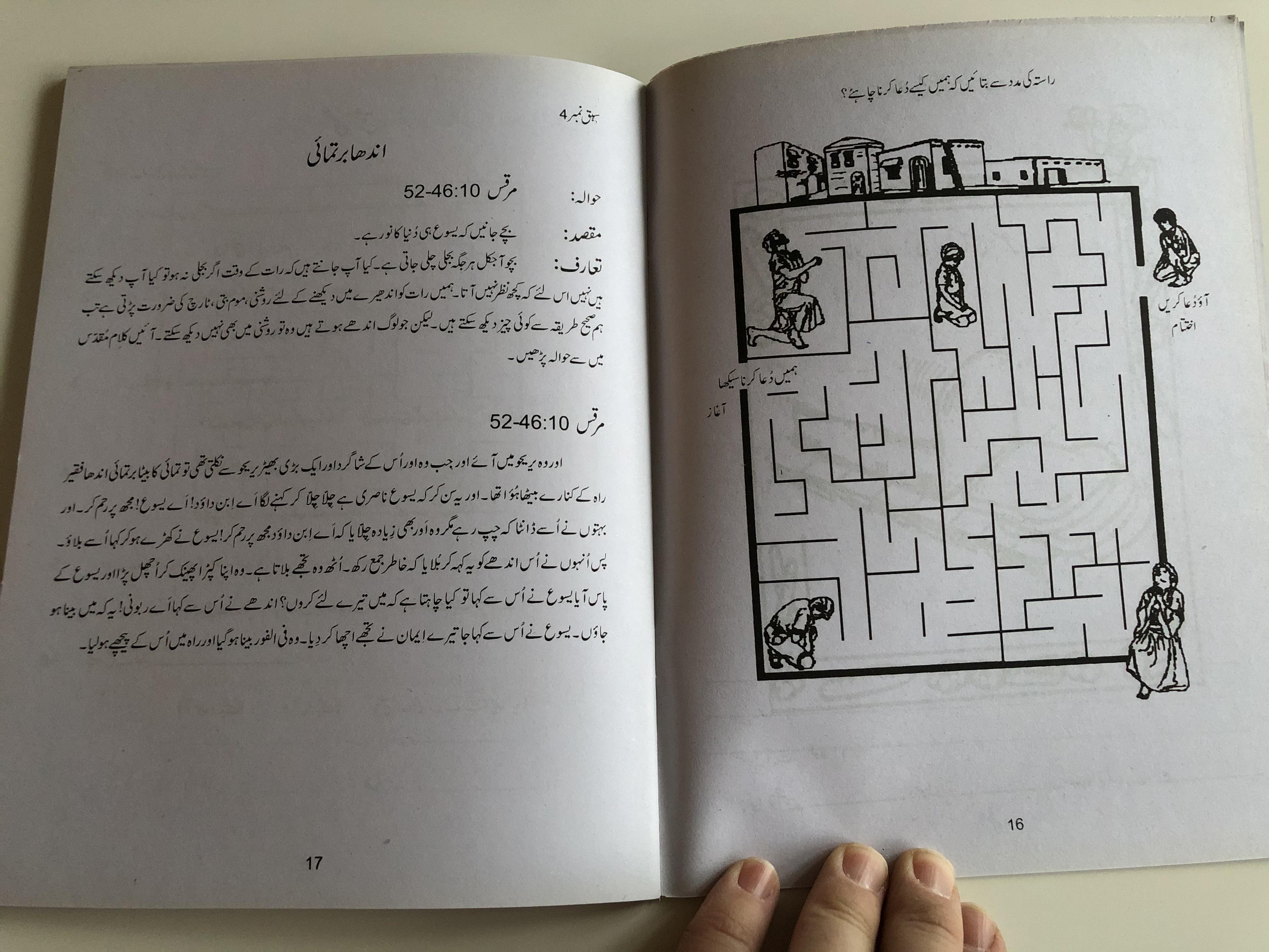 urdu-sunday-school-reading-book-2-class-2-new-readers-portion-5.jpg