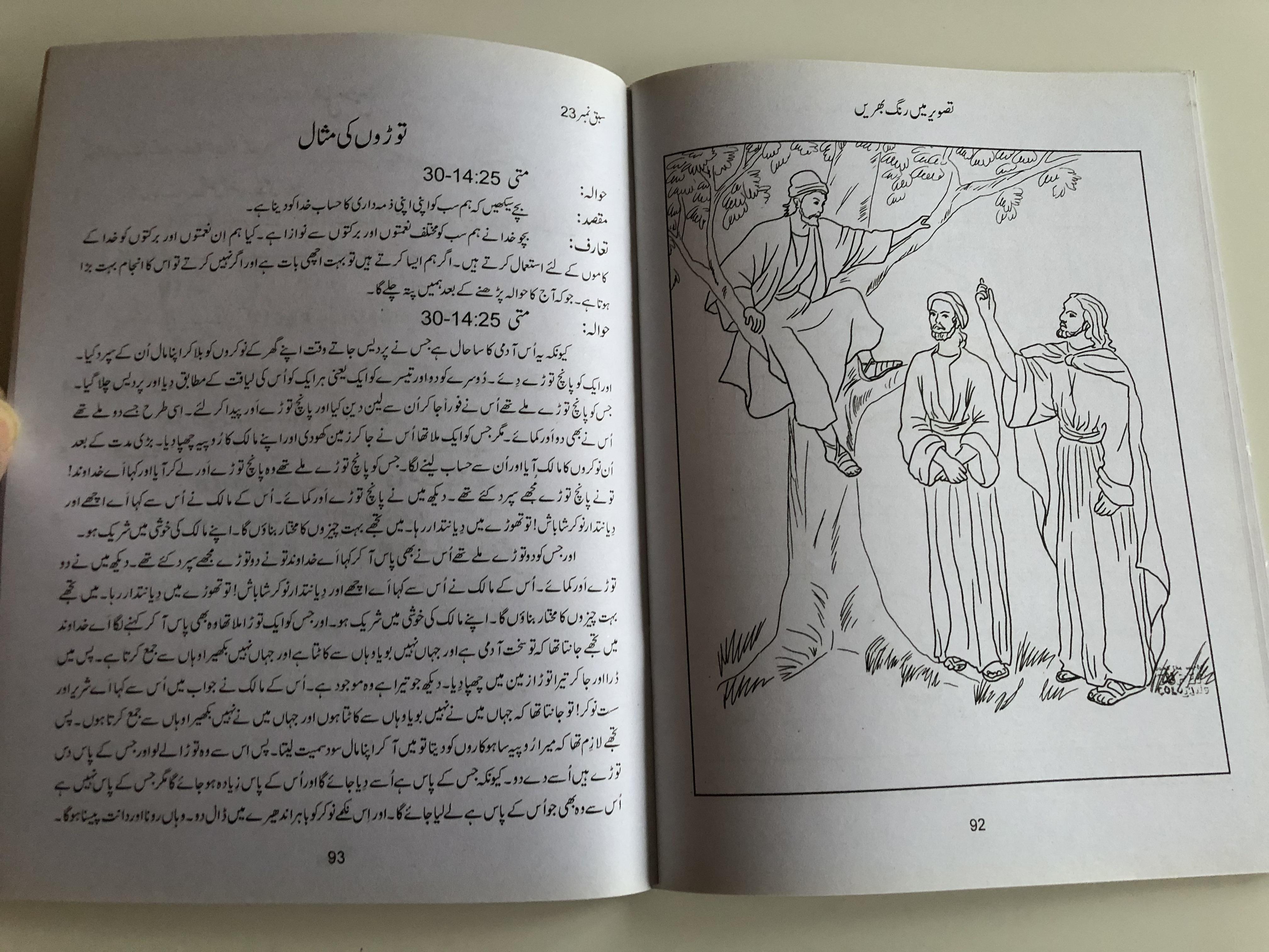 urdu-sunday-school-reading-book-2-class-2-new-readers-portion-9.jpg