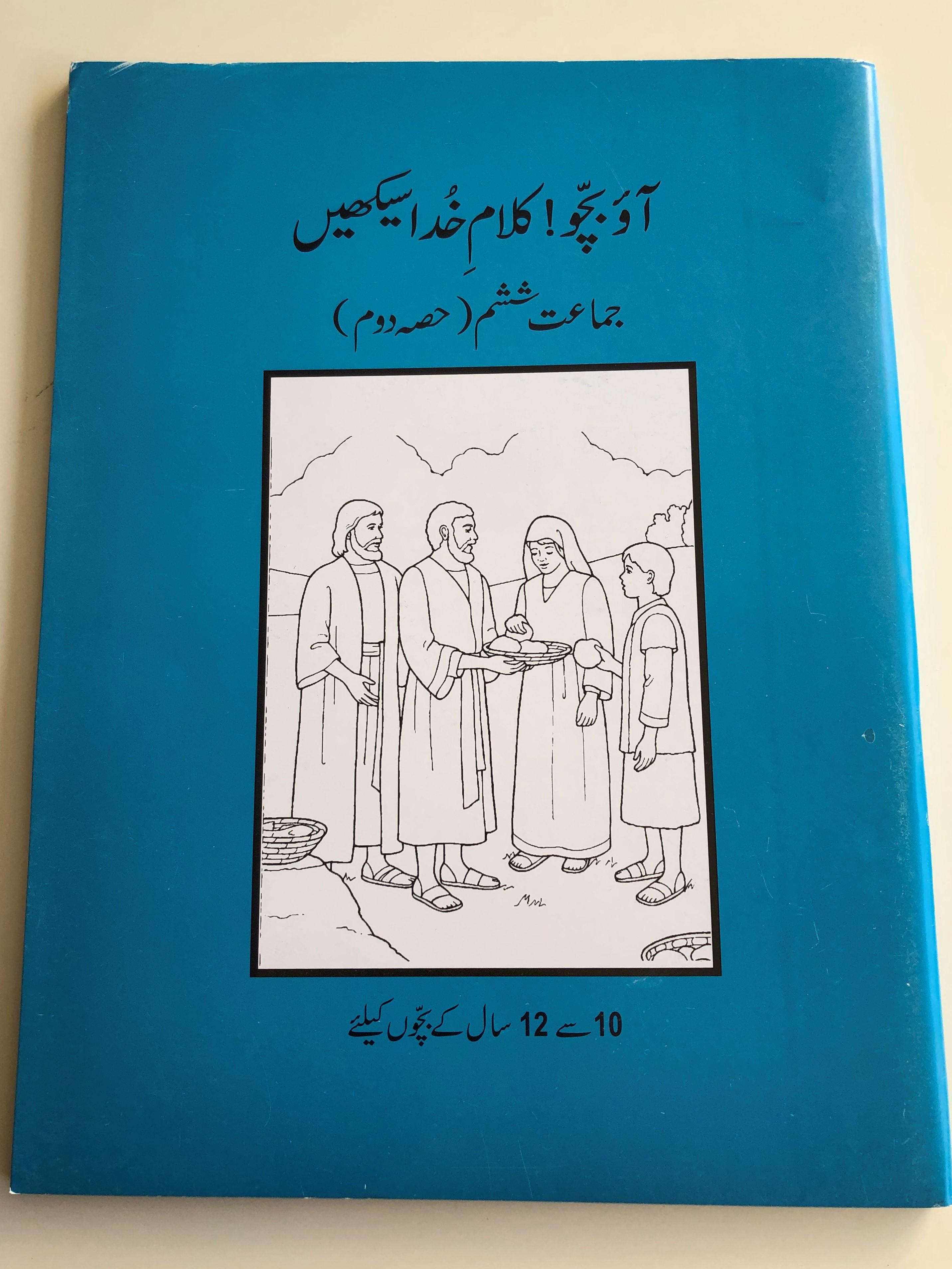 urdu-sunday-school-reading-book-2-class-6-new-readers-portion-1.jpg