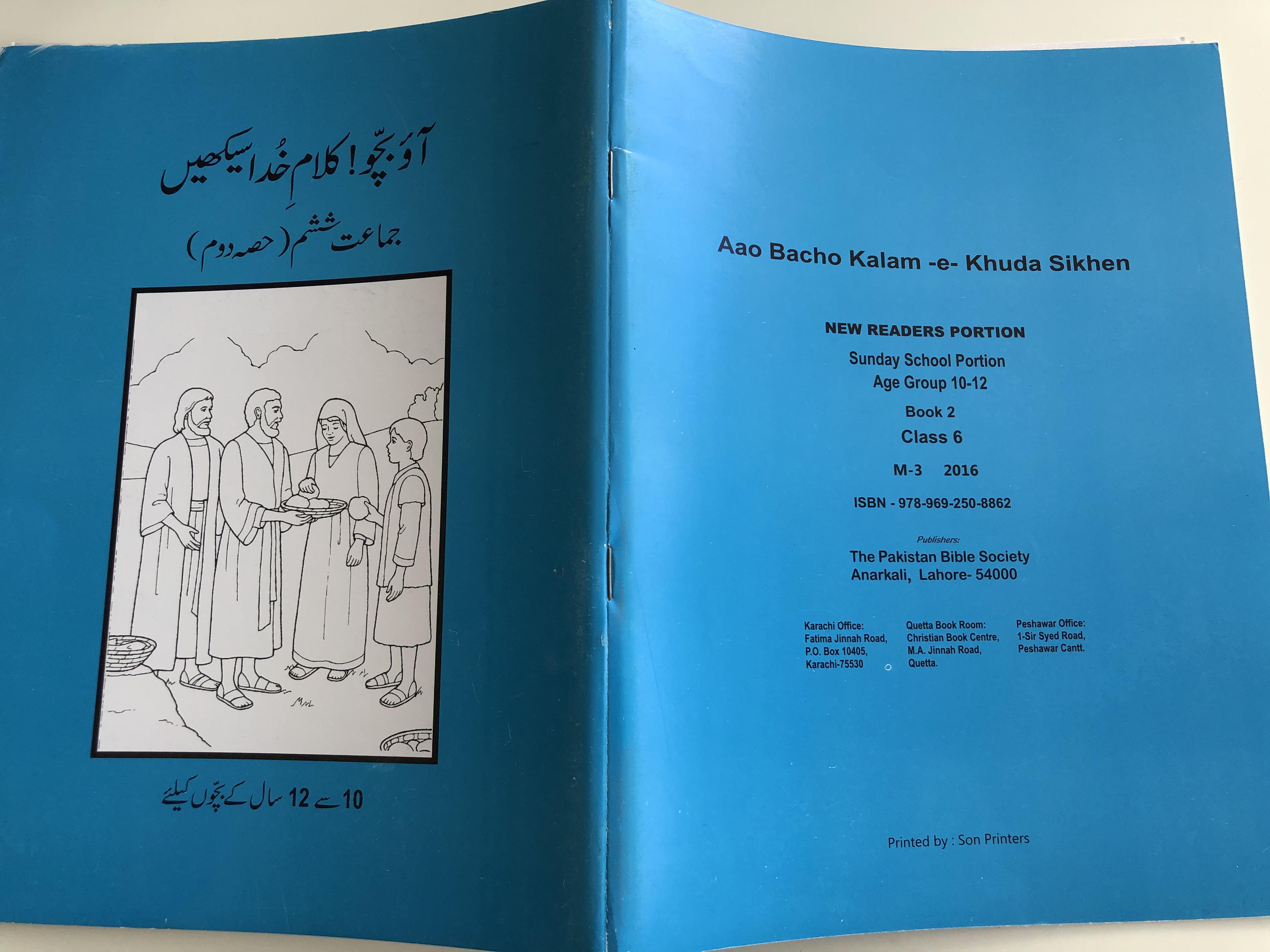 urdu-sunday-school-reading-book-2-class-6-new-readers-portion-13.jpg