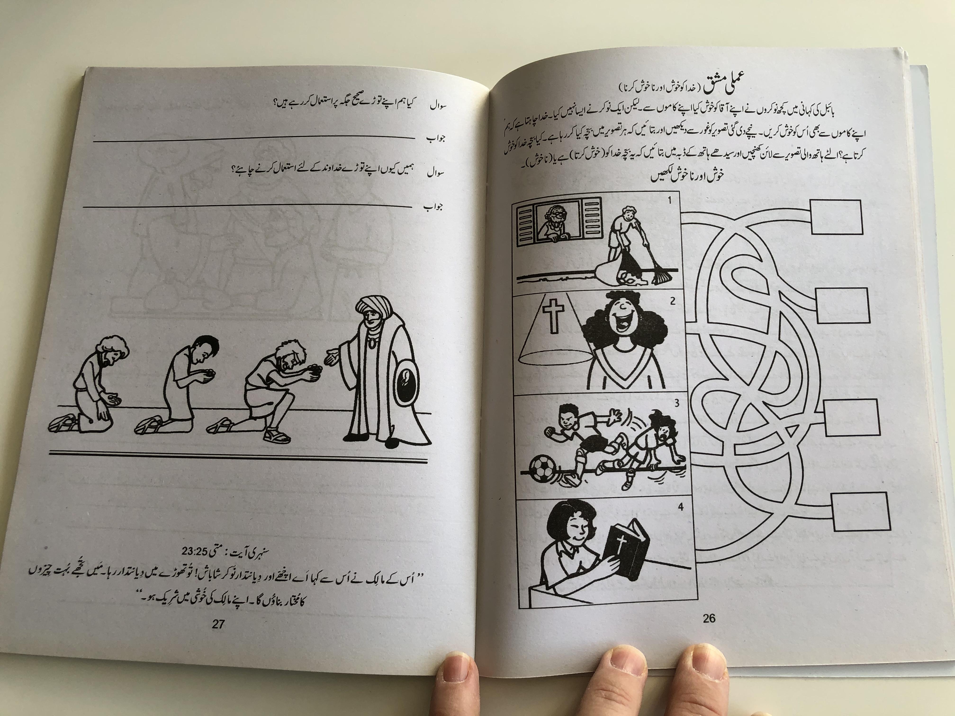 urdu-sunday-school-reading-book-2-class-6-new-readers-portion-4.jpg