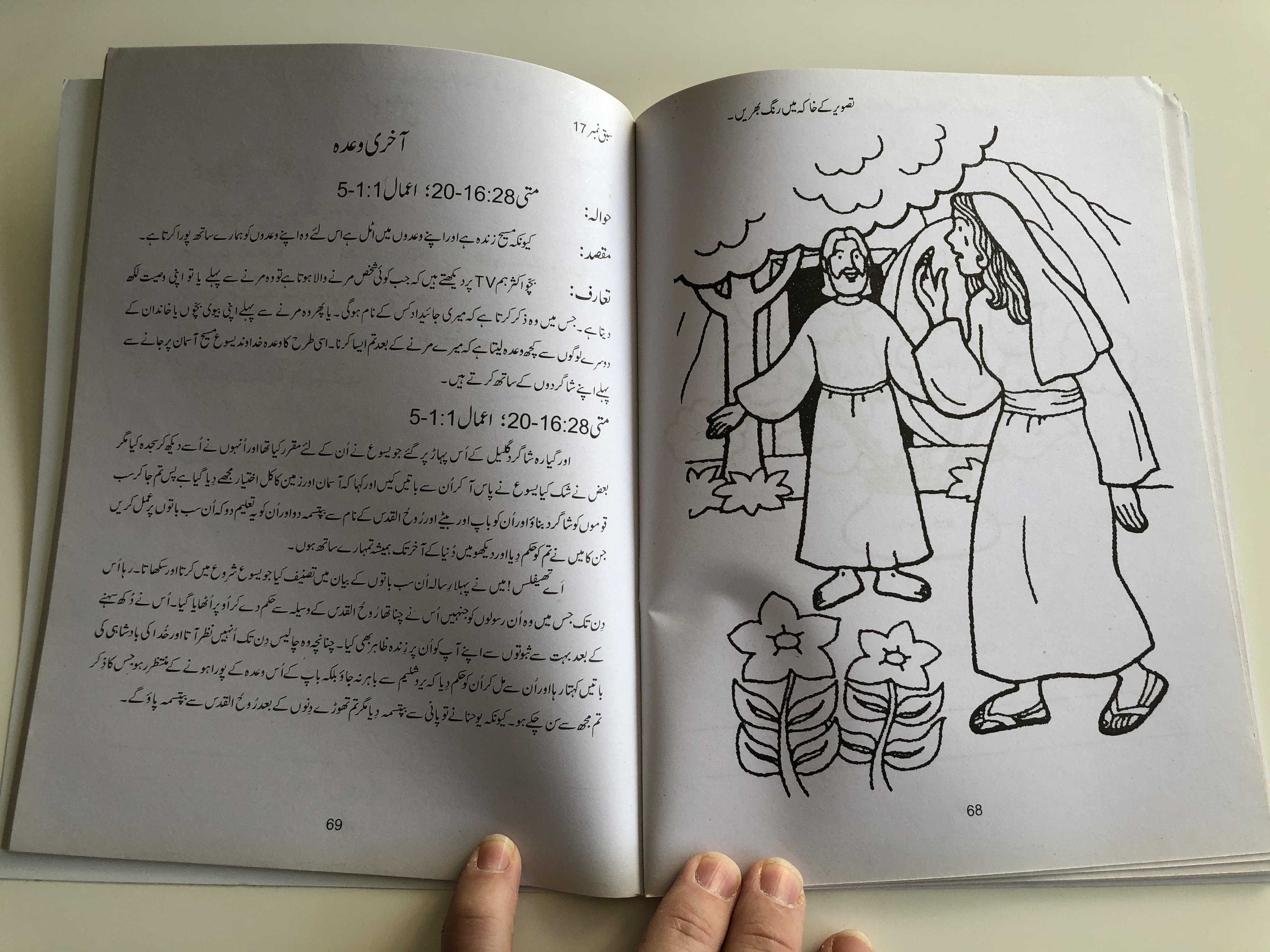 urdu-sunday-school-reading-book-2-class-6-new-readers-portion-8.jpg