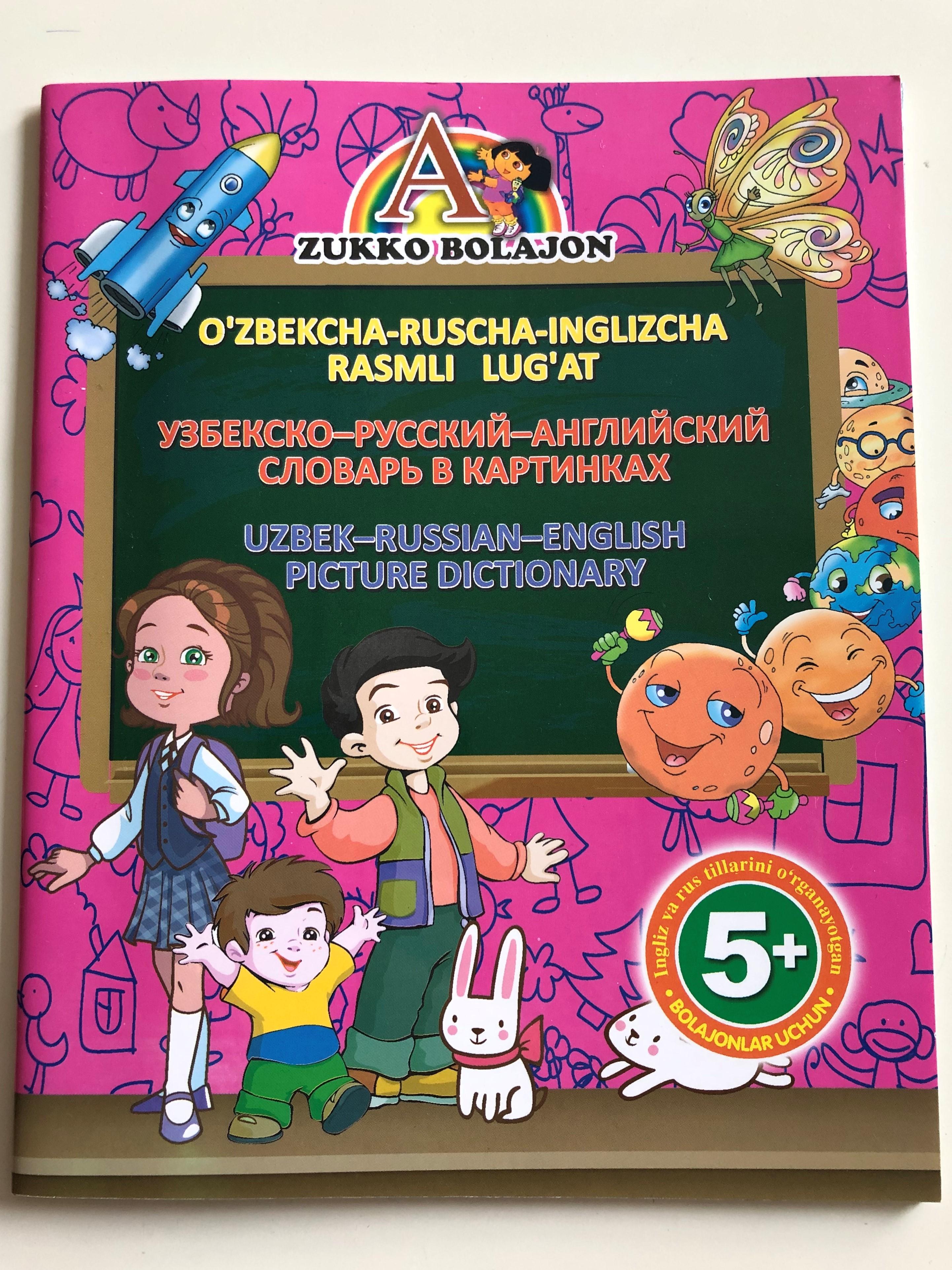 uzbek-russian-english-picture-dictionary-by-zukko-bolajon-o-zbekcha-ruscha-inglizcha-rasmli-lug-at-paperback-2016-1-.jpg