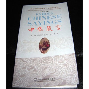 FAMOUS CHINESE SAYINGS / Chinese Culture Reader Series for Confucius Institut...