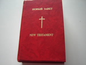 Russian English Parallel New Testament Bible [Hardcover]