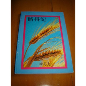 The Book of Ruth Explained in Chinese / Study Guide of The Book of Ruth in Ch...
