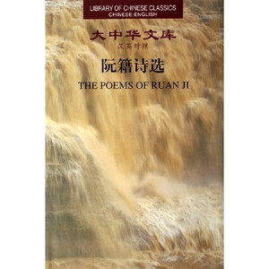 The Poems of Ruan Ji (Library of Chinese Classics) by Roan Ji