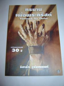 Tortured for Christ / Thai Language translation / Richard Wurmbrand / Thailan...