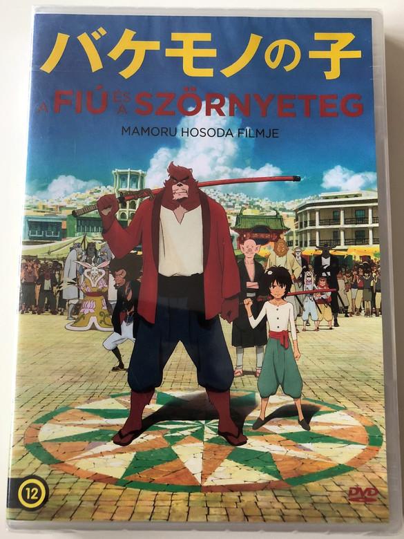 A fiú és a szörnyeteg DVD 2015 バケモノの子 (Bakemono no ko) / Directed by Mamoru Hosoda / The Boy and the Beast (5999546337747)