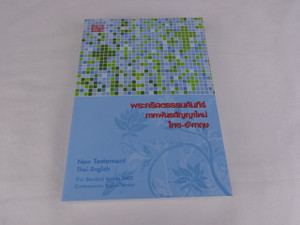 Thai - English New Testament / Great for students / Thai Standard Version 2002