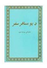 Pilgrim's Progress in Pashto Language [Paperback] by Bible Society
