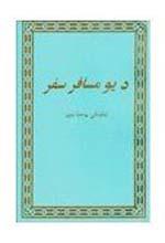 Pilgrim's Progress in Pashto Language [Paperback] by Bible Society