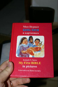 My First Bible in pictures, Russian/English [Hardcover] by Kenneth N. Taylor
