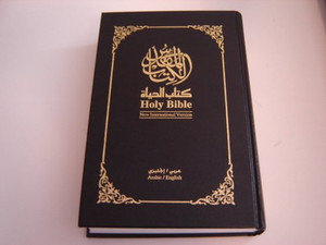 Arabic / English Holy Bible - Bilingual Hardcover