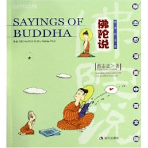Sayings of Buddha (English-chinese) [Paperback] by Tsai Chih Chung