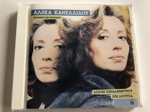Πρόσωπο Με Πρόσωπο / Prosopo Me Prosopo Audio CD 1989 Greece /  Αλέκα Κανελλίδου, Αλέξης Παπαδημητρίου, Εύη Δρούτσα / Aleka Kanellidou