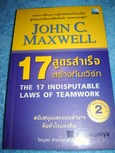 Thai Language Translation: The 17 Indisputable Laws of Teamwork By John C. Ma...