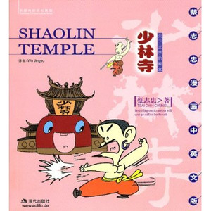 Shaolin Temple (English-Chinese) [Paperback] by Tsai Chih Chung