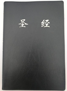 Large Print Chinese Holy Bible / 2009 Print / 145 X 215 mm / 1249 pages / Bla...