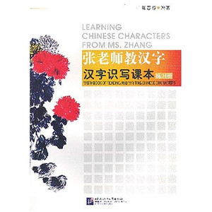 Learning Chinese Characters from Ms. Zhang: Workbook of Reading and Writing C...