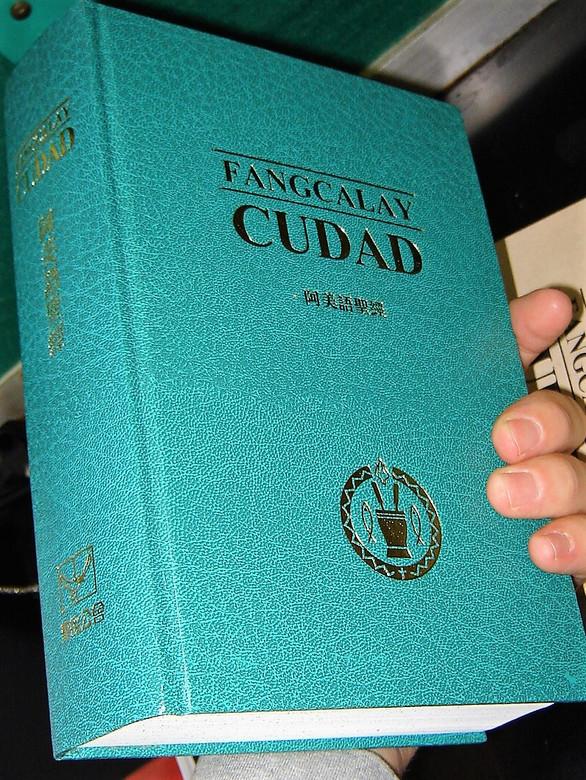 """Fangcalay Cudad: The 'Amis Bible – Today's Taiwan """"Amis Version 阿美語聖經 / First Printing 1997 / Katlangay A Katatlekan / Fa''lohay A Katatlekan Large Bible / Taiwanese Aboriginal Language Taiwan"""