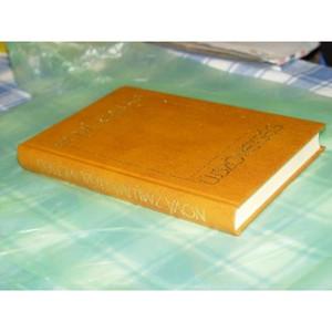 Nova Zmluva / Újszövetség Slovakian-Hungarian New Testament [Hardcover]