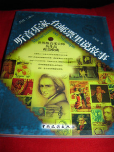 Musicians on Stamps / full color 250-page book on stamps about World-wide Mus...