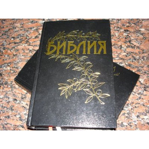 Russian Bible / Goetze Translation 1939 / Black Hardcover [Hardcover] by Goetze