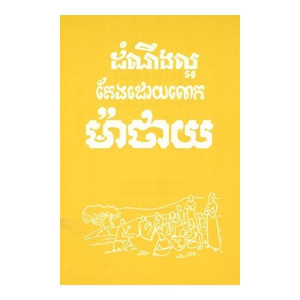 Gospel of Matthew in Cambodian / Today's Khmer Version: 1989 [Paperback]