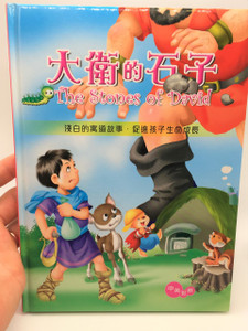 Stones Of David Hardcover Traditional Chinese / English Bilingual Edition / 18 Stories based on the Bible with Morals / 大衛的石子 (9789622939585)