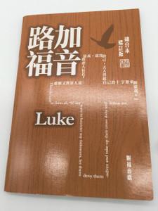 Gospel of Luke - Revised Chinese Union Version / Chinese Language Edition 和合本修訂版‧路加福音‧彩色紙面 (9789622939332)