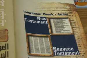 Interlinear New Testament Greek - Arabic / Nouveau Testament interlieaire