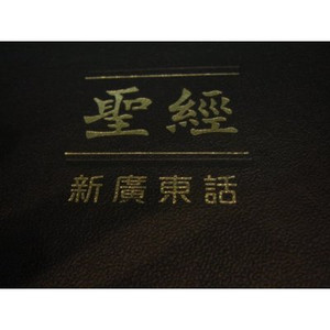 Leather Bound New Cantonese Bible - Black Leather [Leather Bound]