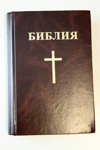 Russian Hardcover Bible / Rusky Biblia [Hardcover] by Bible Society