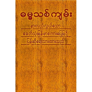 Myanmar (Burmese) New Testament [Paperback] by World Bible Translation Center