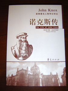 The life of John Knox / Translated to Chinese language / Chinese Version