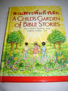 Thai Language edition of A Child's Garden of Bible Stories Thailand Children'...