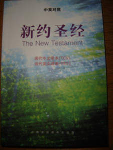 Holy Bible: Today's English Version/Today's Chinese Version [Paperback]