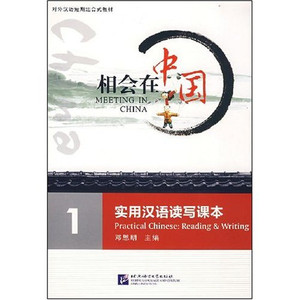 Meeting in China -- Practical Chinese: Reading & Writing, Vol 1, with 1 CD