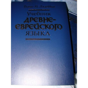An Introduction to Biblical Hebrew / RUSSIAN translation / Uchebnik Drevneevr...