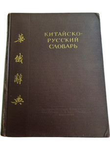Chinese - Russian dictionary / Китайско - русский словарь / 65.000 words and phrases / Hardcover 1952 / I.M Oshanin