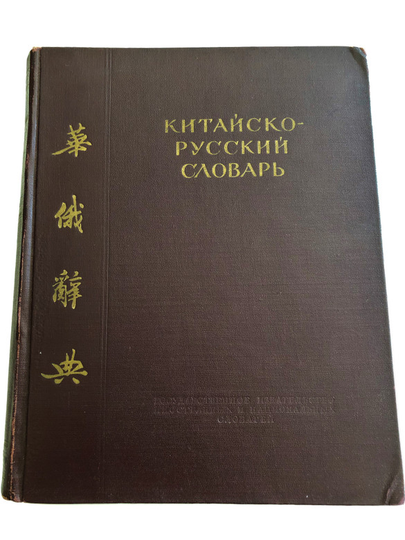 Chinese - Russian dictionary / Китайско - русский словарь / 65.000 words and phrases / Hardcover 1952 / I.M Oshanin