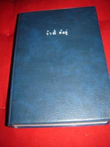 Selected Old and New Testament in White Hmong Language [Vinyl Bound]