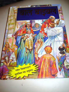 Nepali Colorful Children's Bible / Nepalese The Children's Bible / Nepal